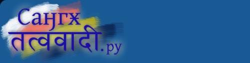 Татвавāд: обмен знанием и вопросами